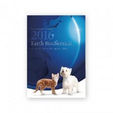 アース・バイオケミカル ペット総合カタログ デザイン 企画