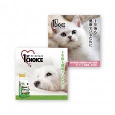 1stchoice 市販用カタログ デザイン