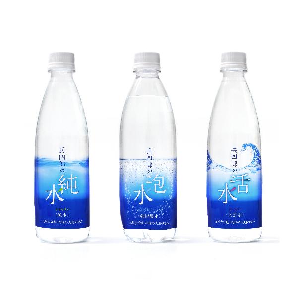 兵四郎 天然水シリーズ ミネラルウォーター デザイン