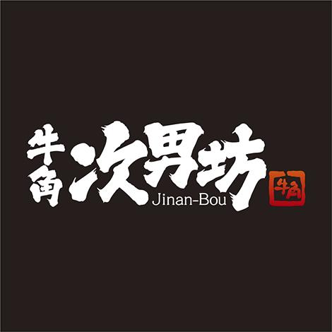 牛角 次男坊 logo 飲食店ロゴデザイン