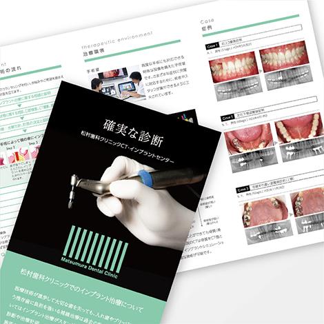 Matsumura Dental Clinic 松村歯科医院 パンフレットデザイン